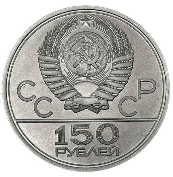 150 RUBLOS PLATINO- JUEGOS OLÍMPICOS MOSCÚ 1979 - ESTADIO LENIN